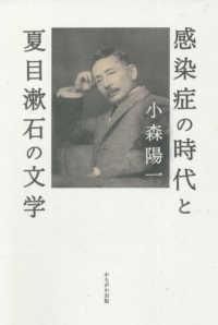 感染症の時代と夏目漱石の文学