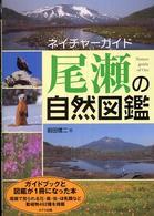 尾瀬の自然図鑑