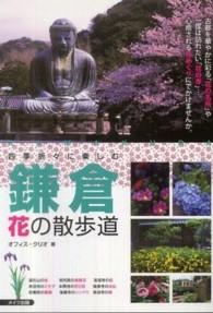 鎌倉 花の散歩道 四季折々に楽しむ