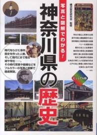 神奈川県の歴史 ビジュアル版  写真と図解でわかる! メイツ出版の「わかる!」本
