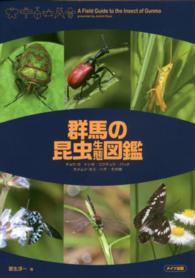 群馬の昆虫生態図鑑 チョウ・ガ/トンボ/コウチュウ/バッタ カメムシ・セミ/ハチ/その他