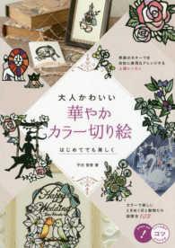 大人かわいい華やかカラー切り絵 はじめてでも美しく メイツ出版のコツがわかる本