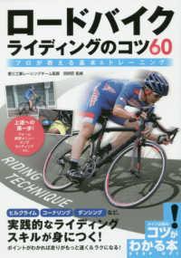 ロードバイクライディングのコツ60 プロが教える基本&トレーニング コツがわかる本