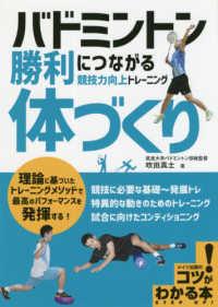 バドミントン勝利につながる「体づくり」 競技力向上トレーニング コツがわかる本