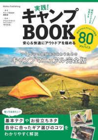 実践!キャンプBOOK 安心&快適にアウトドアを極める コツがわかる本