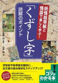 「くずし字」読解のポイント 妖怪絵草紙と怪談で楽しく学ぶ!
