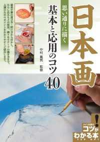 日本画思い通りに描く基本と応用のコツ40
