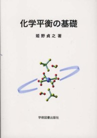 化学平衡の基礎