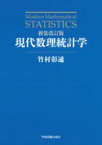現代数理統計学