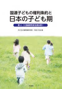 国連子どもの権利条約と日本の子ども期 第4・5回最終所見を読み解く