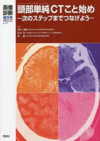 頭部単純CTこと始め 次のステップまでつなげよう 画像診断;2021年Vol.41No.11増刊号