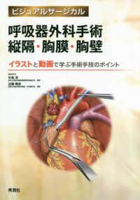 呼吸器外科手術縦隔・胸膜・胸壁 イラストと動画で学ぶ手術手技のポイント