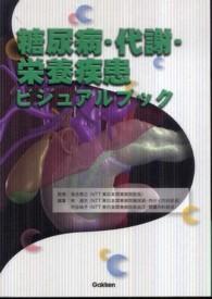 糖尿病・代謝・栄養疾患ビジュアルブック