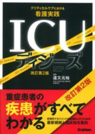 ICUディジーズ クリティカルケアにおける看護実践