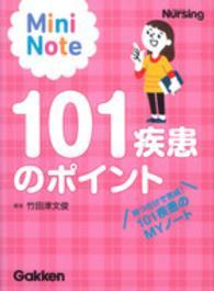 101疾患のポイント Mini Note  持つだけで完成!101疾患のMYノート