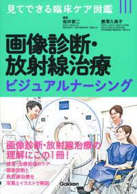 画像診断・放射線治療ビジュアルナーシング 見てできる臨床ケア図鑑