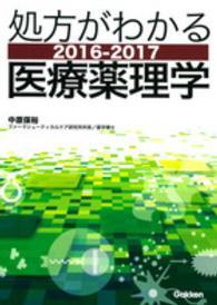 処方がわかる医療薬理学  第9版 2016-2017