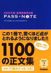 PASS NOTE 2020年度 看護師国家試験