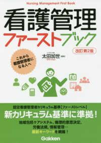 看護管理ファーストブック Nursing management first book