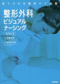 整形外科ビジュアルナーシング 改訂第2版 見てできる臨床ケア図鑑