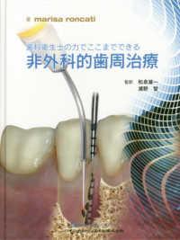 歯科衛生士の力でここまでできる非外科的歯周治療