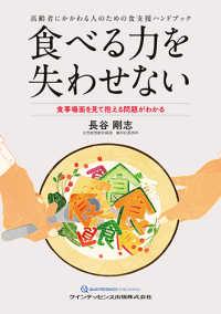 食べる力を失わせない 高齢者にかかわる人のための食支援ハンドブック : 食事場面を見て抱える問題がわかる