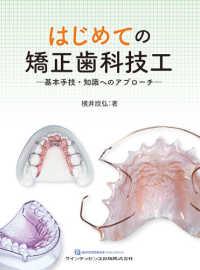 はじめての矯正歯科技工 基本手技・知識へのアプローチ