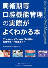 周術期等口腔機能管理の実際がよくわかる本 デンタル&メディカルで取り組む患者サポート実践ガイド