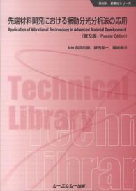 先端材料開発における振動分光分析法の応用 普及版 CMCテクニカルライブラリー ; 470 . 新材料・新素材シリーズ||シンザイリョウ シンソザイ シリーズ