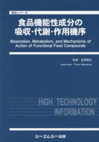 食品機能性成分の吸収・代謝・作用機序 食品シリーズ