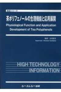 茶ポリフェノールの生理機能と応用展開 食品シリーズ