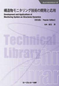 構造物モニタリング技術の開発と応用 普及版