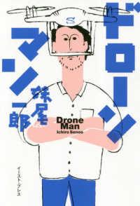 ドローンマン = Drone Man