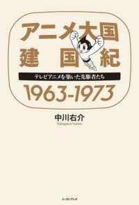 アニメ大国建国紀1963-1973 テレビアニメを築いた先駆者たち