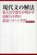 現代文の解法 東大法学部生が明かす読解力不問の論述パターン学習 東京大学への道