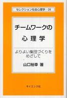 チ-ムワ-クの心理学 よりよい集団づくりをめざして セレクション社会心理学  24