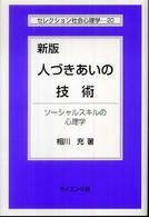 人づきあいの技術 ソーシャルスキルの心理学 セレクション社会心理学 20
