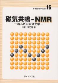 磁気共鳴--NMR 核スピンの分光学 新・物質科学ライブラリ ; 16