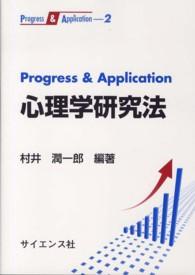 心理学研究法 progress & application Progress & application