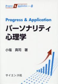 パーソナリティ心理学 progress & application Progress & application