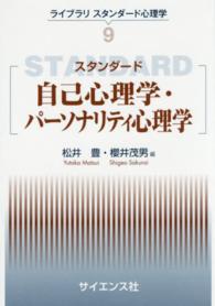 スタンダード自己心理学・パーソナリティ心理学 ライブラリスタンダード心理学