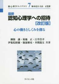 最新認知心理学への招待 心の働きとしくみを探る 新心理学ライブラリ / 梅本堯夫, 大山正監修