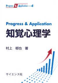 知覚心理学 progress & application Progress & application