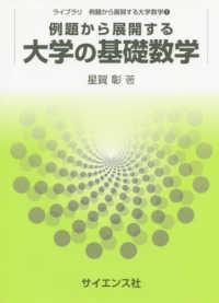 例題から展開する大学の基礎数学 ライブラリ例題から展開する大学数学