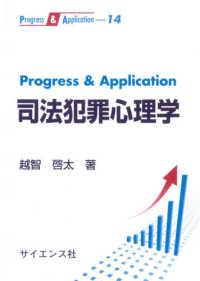司法犯罪心理学 progress & application