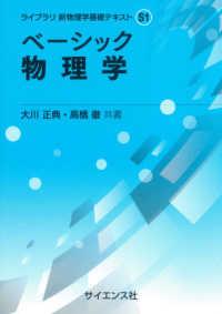 ベーシック物理学 ライブラリ新物理学基礎テキスト ; S1