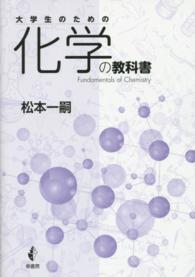 大学生のための化学の教科書