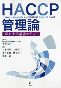 HACCP管理論 麻布大学講義テキスト