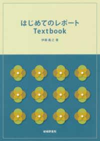 はじめてのレポートtextbook