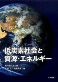低炭素社会と資源・エネルギー